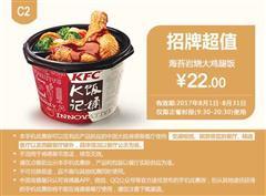 肯德基优惠券(8月肯德基优惠券)C2:海苔岩烧大鸡腿饭 优惠价22元