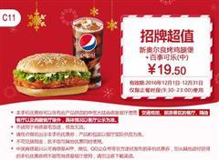 肯德基优惠券(肯德基手机优惠券):C11 新奥尔良烤鸡腿堡+百事可乐 优惠价19.5元