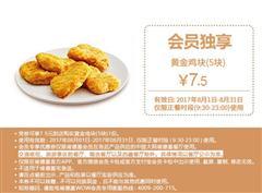 肯德基优惠券(8月肯德基优惠券):会员专享 黄金鸡块 优惠价7.5元