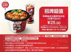 肯德基优惠券(10月肯德基优惠券)C23:肯德基老坛酸菜鸡块饭+百事可乐(中) 优惠价25元