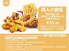 肯德基优惠券(6月肯德基优惠券)C20:香辣鸡翅+薯条+黄金鸡块+劲爆鸡米花 优惠价33元