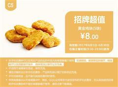肯德基优惠券(6月肯德基优惠券)C5:黄金鸡块 优惠价8元