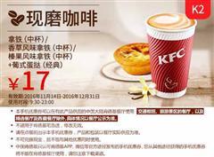 肯德基手机优惠券(肯德基超值优惠券)K2:拿铁(中杯)/香草风味拿铁(中杯)/榛果风味拿铁(中杯)+葡式蛋挞(经典) 优惠价17元