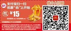 麦当劳优惠券(麦当劳手机优惠券)A1:扭扭薯条+好运鸡柳 优惠价15元