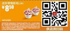 麦当劳优惠券(1月麦当劳优惠券)S8:迷你草莓新地(2杯) 优惠价8.5元