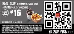 麦当劳优惠券(麦当劳手机优惠券)M5:薯条・就酱(芝士烧烤酱风味)(1份)+新地(朱古力口味)(1杯) ¥16