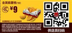 麦当劳优惠券(麦当劳手机优惠券)G3:金黄脆薯格(1份) 优惠价9元