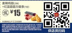 麦当劳优惠券(5月麦当劳优惠券)B2:麦辣鸡翅(2块)+红蓝霸霸力量条 优惠价15元