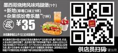 麦当劳优惠券(麦当劳手机优惠券)M7:墨西哥烧烤风味鸡腿堡(1个)+新地(草莓口味)(1杯)+杂果缤纷奇乐酷(1杯) ¥35