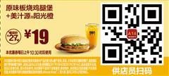 麦当劳优惠券(麦当劳手机优惠券)A14:原味板烧鸡腿堡+美汁源阳光橙 优惠价19元