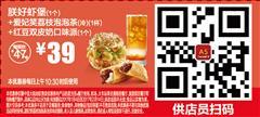 麦当劳优惠券(麦当劳手机优惠券)A5:朕好虾堡+爱妃笑荔枝泡泡茶+红豆双皮奶口味派 优惠价39元