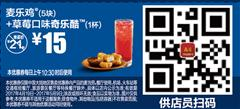 麦当劳优惠券(麦当劳手机优惠券):麦乐鸡+草莓口味奇乐酷 优惠价15元