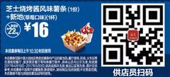 麦当劳优惠券(麦当劳手机优惠券):芝士烧烤酱风味薯条+新地 优惠价16元