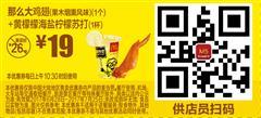 麦当劳优惠券(麦当劳手机优惠券)M5:那么大鸡翅(果木烟熏风味)(1个)+黄檬檬海盐柠檬苏打(1杯) 优惠价19元 省7元