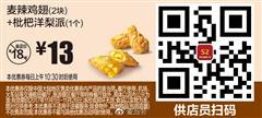 麦当劳优惠券(11月麦当劳优惠券)S2:麦辣鸡翅(2块)+枇杷洋梨派 优惠价13元