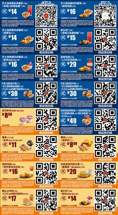 2017年4月5月麦当劳手机优惠券整版打印