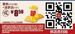 麦当劳优惠券(5月麦当劳优惠券)B8:薯条(小)+菠萝派 优惠价8.5元