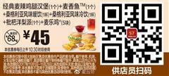 麦当劳优惠券(11月麦当劳优惠券)S7:经典麦辣鸡腿汉堡+麦香鱼+桑格利亚风味暖饮+桑格利亚风味冷饮+枇杷洋梨派+麦乐鸡(5块) 优惠价45元