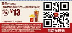麦当劳优惠券(5月麦当劳优惠券)B9:薯条(小)+那么大鲜柠特饮(FUZE tea柠檬红茶味饮料) 优惠价13元