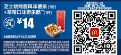 麦当劳优惠券(麦当劳手机优惠券):芝士烧烤酱风味薯条+草莓口味奇乐酷 优惠价14元