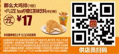 麦当劳优惠券(麦当劳手机优惠券):那么大鸡排+FUZE tea柠檬红茶味饮料 优惠价17元