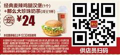 麦当劳优惠券(5月麦当劳优惠券)B12:经典麦辣鸡腿汉堡+那么大珍珠奶茶(冷) 优惠价24元