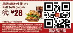 麦当劳优惠券(5月麦当劳优惠券)B16:星厨鲜脆纯牛堡+可口可乐(中) 优惠价28元