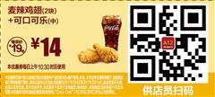 麦当劳优惠券(麦当劳手机优惠券)A12:麦辣鸡翅(2块)+可口可乐 优惠价14元