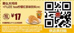 麦当劳优惠券(麦当劳手机优惠券)A15:那么大鸡排+FUZE tea柠檬红茶味饮料(中) 优惠价17元