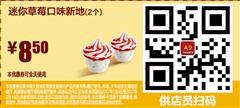 麦当劳优惠券(麦当劳手机优惠券)A9:迷你草莓口味新地 优惠价8.5元