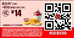 麦当劳优惠券(9月麦当劳优惠券)R15:麦乐鸡(5块)+新地(草莓口味)(1杯) 优惠价14元