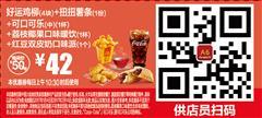 麦当劳优惠券(麦当劳手机优惠券)A6:好运鸡柳+扭扭薯条+可口可乐+荔枝椰果口味暖饮+红豆双皮奶口味派 42元