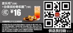 麦当劳优惠券(麦当劳手机优惠券)M4:麦乐鸡(5块)+杂果缤纷奇乐酷(1杯) ¥16