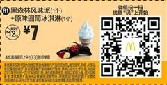 麦当劳优惠券(9月麦当劳优惠券)R1:黑森林风味派(1个)+原味圆筒冰淇淋(1个) 优惠价7元