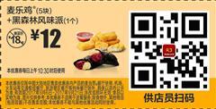 麦当劳优惠券(9月麦当劳优惠券)R3:麦乐鸡(5块)+黑森林风味派(1个) 优惠价12元