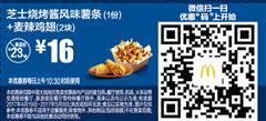 麦当劳优惠券(麦当劳手机优惠券):芝士烧烤酱风味薯条+麦辣鸡翅 优惠价16元