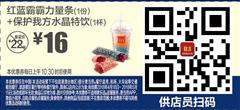 麦当劳优惠券(5月麦当劳优惠券)B3:红蓝霸霸力量条+保护我方水晶特饮 优惠价16元