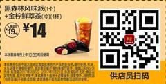 麦当劳优惠券(9月麦当劳优惠券)R2:黑森林风味派(1个)+金柠鲜萃茶(冷)(1杯) 优惠价14元
