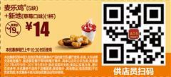麦当劳优惠券(麦当劳手机优惠券):麦乐鸡+新地 优惠价14元