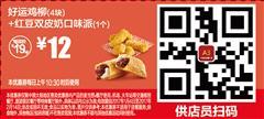 麦当劳优惠券(麦当劳手机优惠券)A3:好运鸡柳+红豆双皮奶口味派 优惠价12元