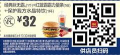 麦当劳优惠券(5月麦当劳优惠券)B6:经典巨无霸+红蓝霸霸力量条+保护我方水晶特饮 优惠价32元