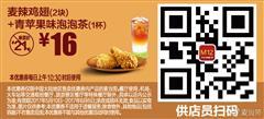 麦当劳优惠券(麦当劳手机优惠券)M12:麦辣鸡翅(2块)+青苹果味泡泡茶(1杯) ¥16