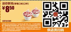 麦当劳优惠券(麦当劳手机优惠券):2杯迷你新地 优惠价8.5元