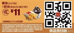 麦当劳优惠券(麦当劳手机优惠券)M10:薯条(小)(1份)+新地(朱古力口味)(1杯) ¥11