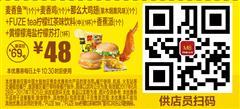 麦当劳优惠券(麦当劳手机优惠券)M8:麦香鱼(1个)+麦香鸡(1个)+那么大鸡翅(果木烟熏风味)(1个)+FUZEtea柠檬红茶味饮料(中)(1杯)+香蕉派(1个)+黄檬檬海盐柠檬苏打(1杯) 优惠价48元 省21元
