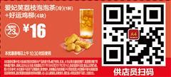 麦当劳优惠券(麦当劳手机优惠券)A4:爱妃笑荔枝泡泡茶+好运鸡柳 优惠价16元