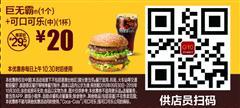 麦当劳优惠券(麦当劳手机优惠券)G10:巨无霸(1个)+可口可乐中杯 优惠价20元