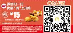 麦当劳优惠券(麦当劳手机优惠券)A2:麦辣鸡翅+麦乐鸡 优惠价15元