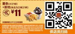 麦当劳优惠券(麦当劳手机优惠券):薯条+新地 优惠价11元