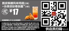 麦当劳优惠券(麦当劳手机优惠券)M3:脆皮枫糖风味鸡翅(2块)+杂果缤纷奇乐酷(1杯) ¥17